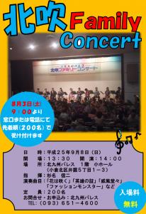 北吹ファミリーコンサート2013